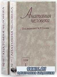 Анатомия человека. В 2 томах.