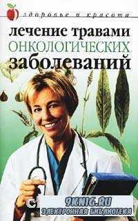 Лечение травами онкологических заболеваний.