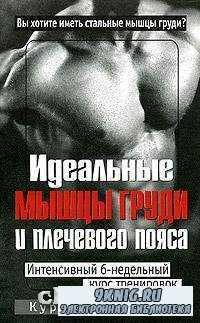 Идеальные мышцы груди и плечевого пояса.