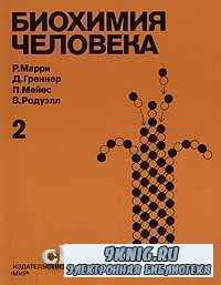 Биохимия человека: В двух томах. Том 2.