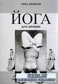Йога для женщин.