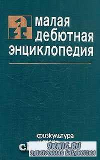 Малая дебютная энциклопедия.
