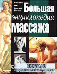Большая энциклопедия массажа.