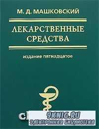 Лекарственные средства.