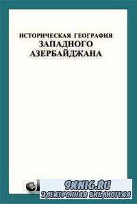Историческая география Западного Азербайджана.
