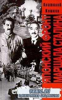 Японский фронт маршала Сталина. Россия и Япония: тень Цусимы длиною в век.