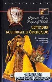 История костюма и доспехов. От крестоносцев до придворных щеголей.