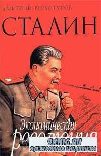 Сталин. Экономическая революция.
