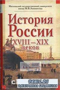 История России ХVIII - ХIX веков.