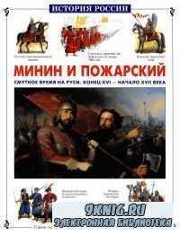 Минин и Пожарский. Смутное время на Руси. Конец XVI - начало XVII веков.