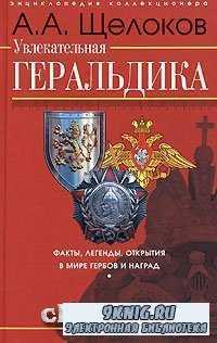 Увлекательная геральдика. Факты, легенды, открытия в мире гербов и наград.