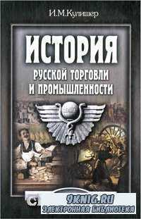 История русской торговли и промышленности.