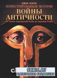 Войны античности от Греко-персидских войн до падения Рима. Иллюстрированная ...