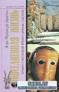 Повседневная жизнь Аравии Счастливой времен царицы Савской. VIII век до н.э ...
