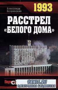 """1993. Расстрел """"Белого дома""""."""