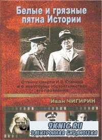 Белые и грязные пятна истории. О тайне смерти И. В. Сталина и о некоторых о ...
