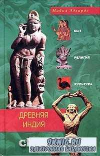 Древняя Индия. Быт, религия, культура.