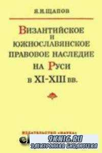 Византийское и южнославянское правовое наследие на Руси в XI-XIII вв.