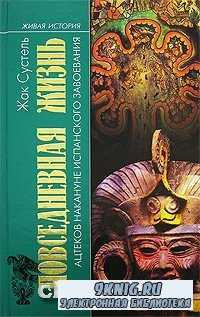 Повседневная жизнь ацтеков накануне испанского завоевания.