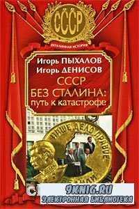 СССР без Сталина: путь к катастрофе.