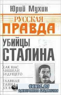 Убийцы Сталина.