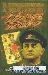 Двойной заговор. Тайны сталинских репрессий.