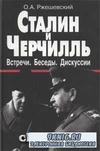 Сталин и Черчилль. Встречи. Беседы. Дискуссии: Документы, комментарии. 1941 ...