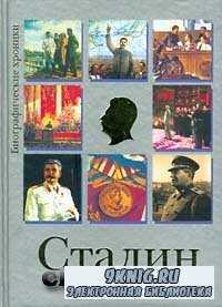 Сталин в жизни.