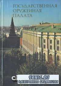 Государственная Оружейная палата.