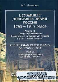 Бумажные денежные знаки России 1769-1917. Часть 2. Государственные бумажные ...