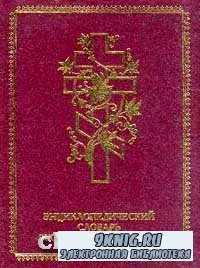 Святая Русь. Энциклопедический словарь русской цивилизации.