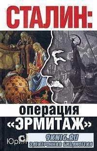 Сталин: операция