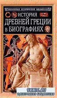 История Древней Греции в биографиях.