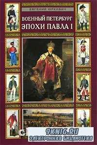 Военный Петербург эпохи Павла I.