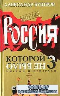 Россия, которой не было - 3. Миражи и призраки.