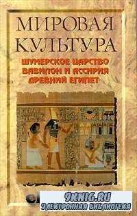 Мировая культура. Шумерское царство. Вавилон и Ассирия. Древний Египет.