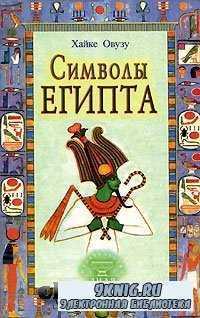 Символы Египта.