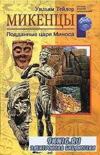 Микенцы. Подданные царя Миноса.