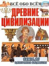 Древние цивилизации.