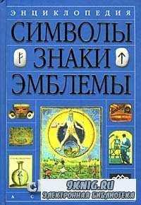 Энциклопедия. Символы, знаки, эмблемы.