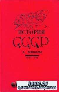 История СССР в анекдотах. 1917 - 1992.