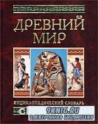 Древний мир. Энциклопедический словарь.