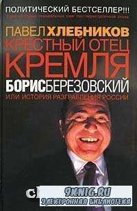 Крестный отец Кремля Борис Березовский, или История разграбления России.