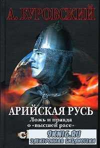 Арийская Русь. Ложь и правда о