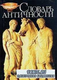 Словарь античности.