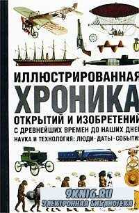 Иллюстрированная хроника открытий и изобретений с древнейших времен до наши ...