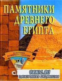 Памятники Древнего Египта.