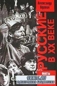 Русские в XX веке.