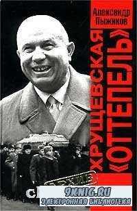 Хрущевская `оттепель`. 1953-1964 гг.