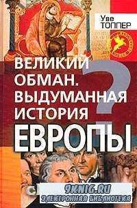 Великий обман. Выдуманная история Европы.